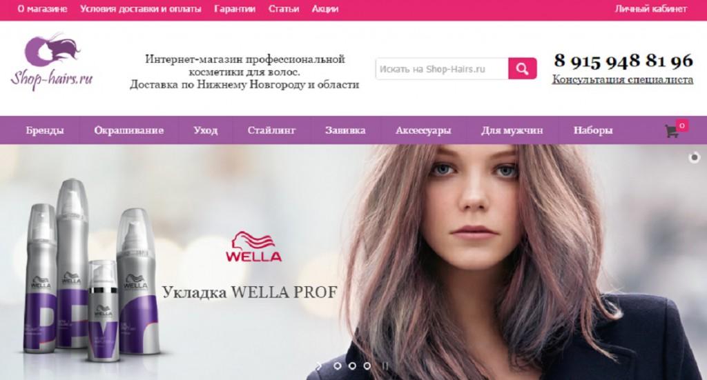 Заказать профессиональную косметику для волос через интернет